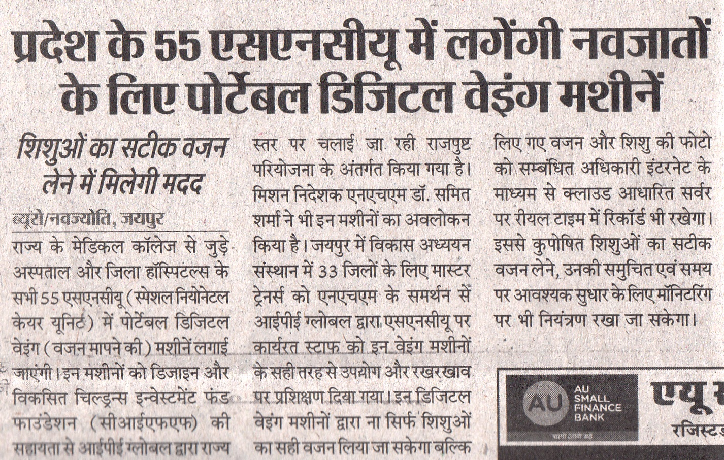 IPE Global features in Dainik Navjyoti for installing portable weighing machines at all 55 SNCU's in Rajasthan