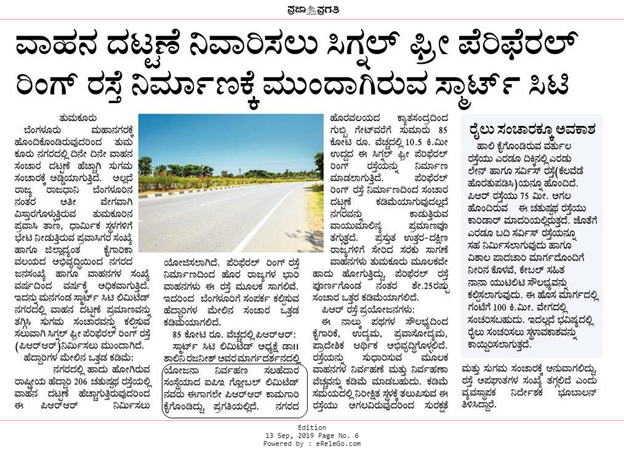 IPE Global's Tumakuru Smart City Project gets exclusive coverage in Kannada Praja Pragathi