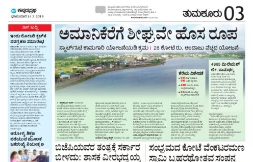 IPE Global's Tumakuru Smart City Project featured in Kannada Prabha
