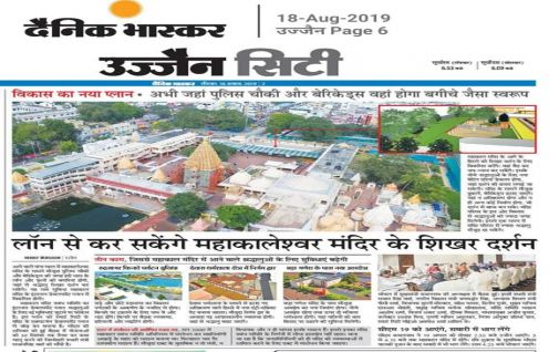 IPE Global's Ujjain Smart City Project, Mahakaal featured in Patrika and Naidunia